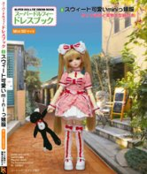 SUPER DOLLFIE DRESS BOOK 4