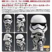 "Nendoroid 599 ""Star Wars The Force Awakens"" First Order Storm Tr"