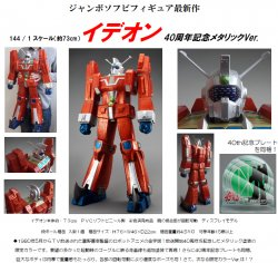 "[Preorder]""Space Runaway Ideon"" 40th Anniversary Metallic Ver."