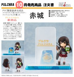 "Smart Phone Beautiful Girl Character Collection No. 05 ""Kantai C"