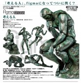 figma The Table Museum The Thinker (Japan Ver.)