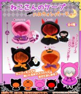 Nendoroid Usable Halloween cape (1 Set 4pcs)