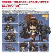 "Nendoroid ""Kantai Collection -KanColle-"" Yamato (Japan Ver.)"