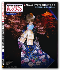 SUPER DOLLFIE DRESS BOOK 5