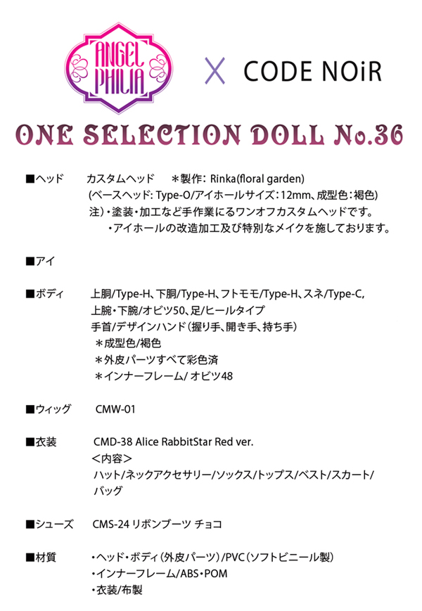 [Lottery] One Selection No.36 [13/07/2016~22/07/2016]